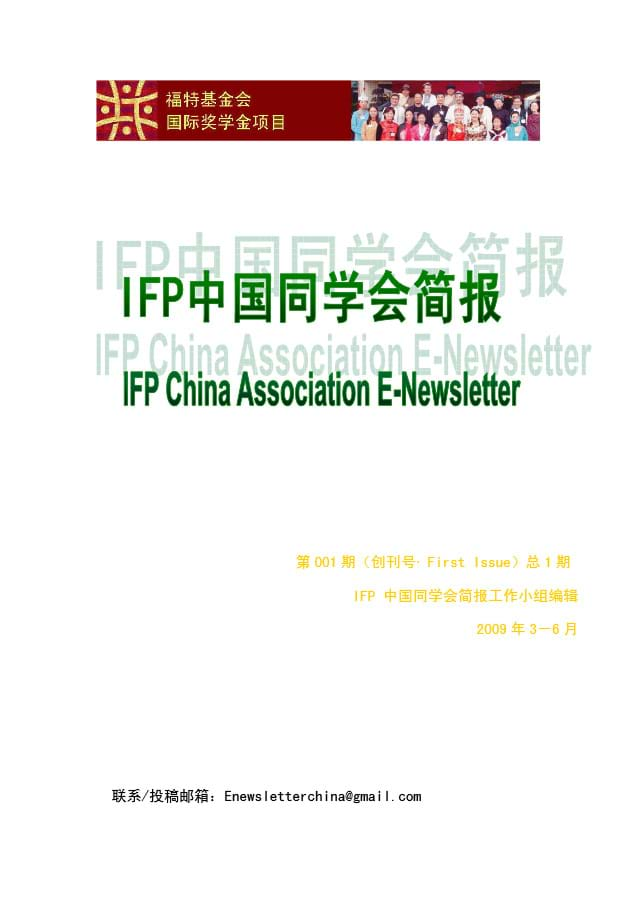 IFP China Association Alumni E-Newsletter